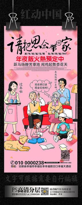 春节一家人