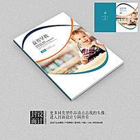 益智早教中心创意画册封面设计