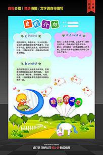 幼儿园面试海报设计