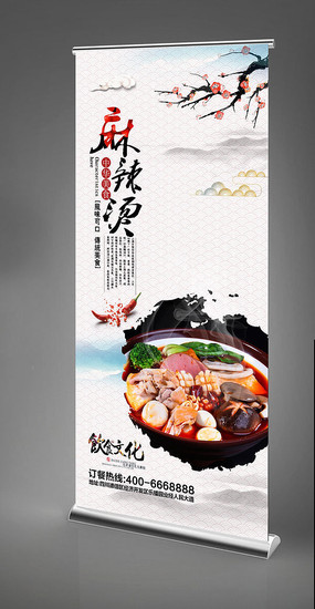 中国风麻辣烫易拉宝设计