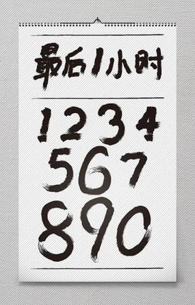手绘数字字体