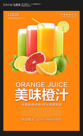 创意美味橙汁宣传海报