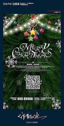 创意圣诞树圣诞节宣传海报