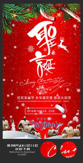 中国风圣诞节海报