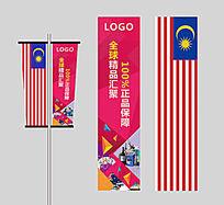 地产道旗广告