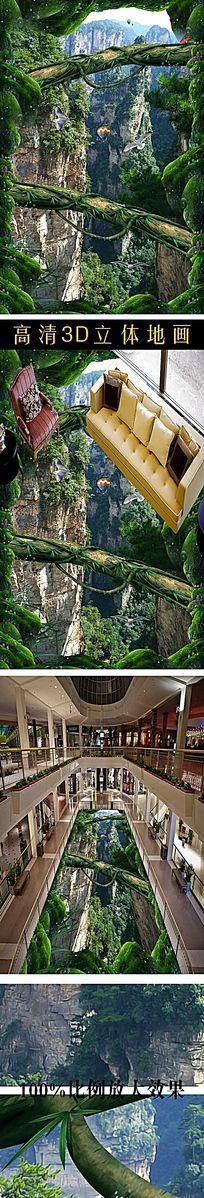 木桥山峰悬崖3D立体地画
