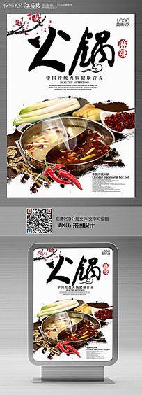 时尚大气传统火锅宣传海报