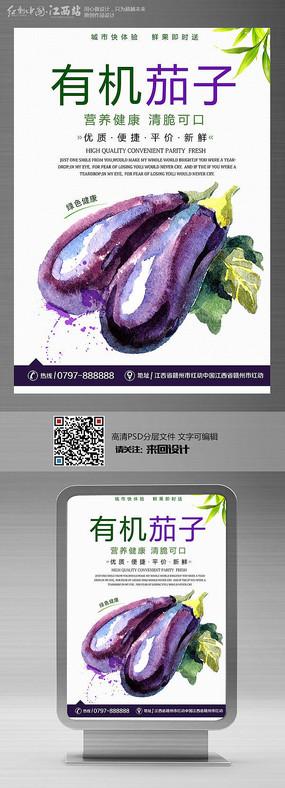 时尚水彩有机茄子海报设计