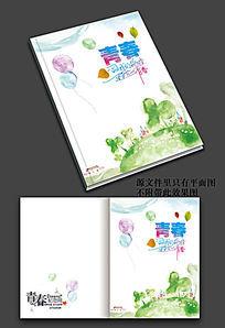 水彩卡通纪念册封面