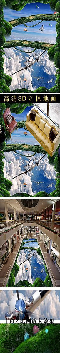 天空飞机木桥走道3D户外地画