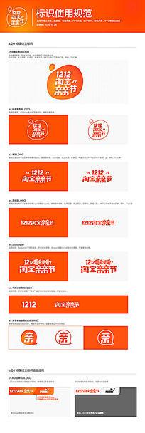 天猫1212亲亲节矢量官方logo