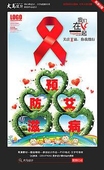 预防艾滋病我们在一起公益海报