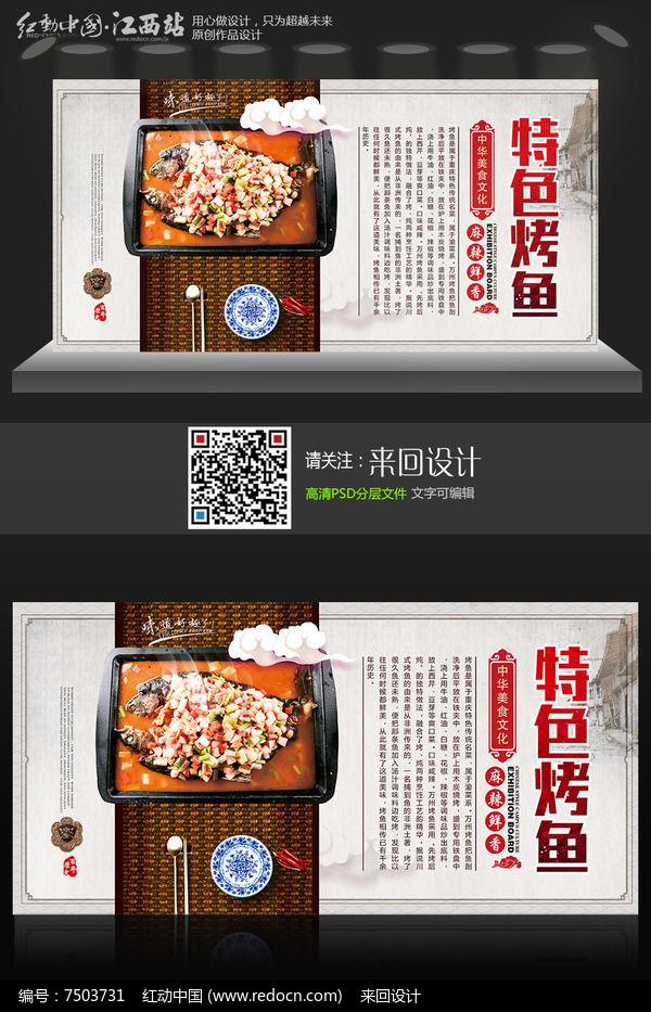 中国风传统烤鱼海报图片