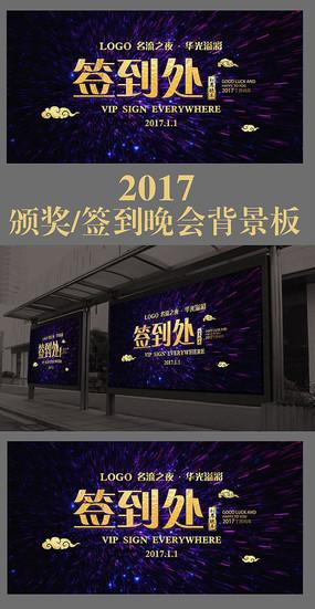 2017紫色星空签到背景板模板