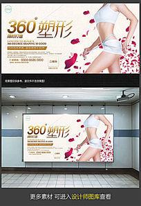 360度瘦身美容宣传海报