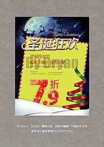 高端时尚蓝色狂欢圣诞节店庆海报