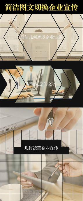 简洁图文切换企业宣传会声会影X6X7X8X9模板