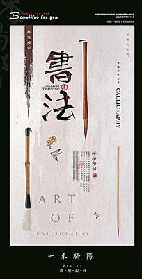 简约创意书法展览海报设计PSD