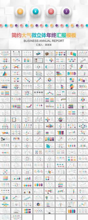 简约微立体图表合集年终汇报ppt模板