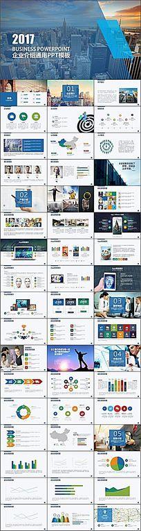 精品互联网公司介绍商业计划书PPT模板