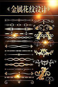 金属花纹分割线设计