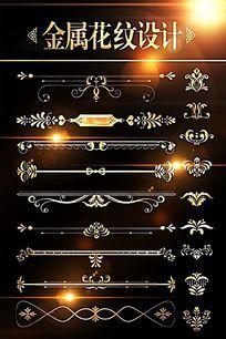 金属花纹分割线素材