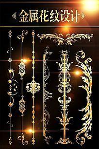金属欧式花纹分割线边框素材