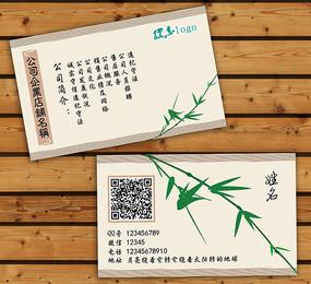 绿竹中国风名片设计