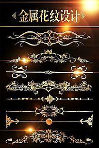 欧式金属花纹分割线素材