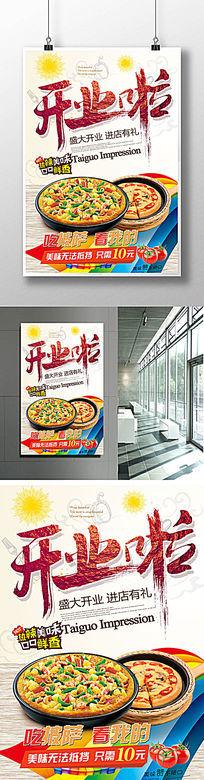 披萨店开业宣传海报