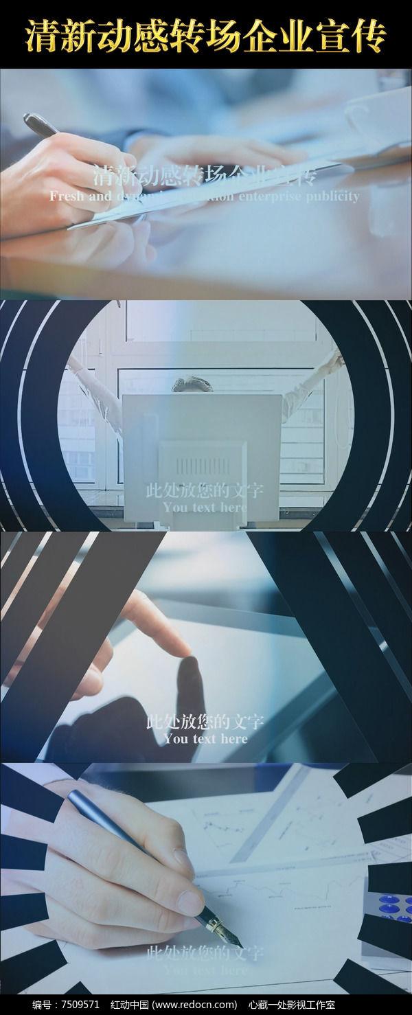 清新动感转场企业宣传会声会影X6X7X8X9模板图片