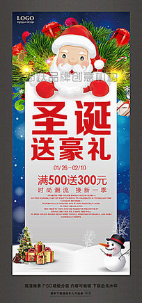 圣诞送豪礼低价狂欢圣诞节促销活动X展架