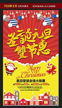 圣诞元旦商场促销活动海报
