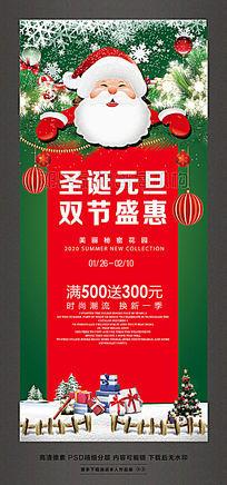 圣诞元旦双节盛惠促销活动X展架
