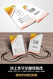 时尚创意高档质感橙色工作证模板