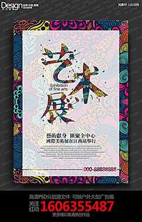 时尚创意美术展创意宣传海报设计