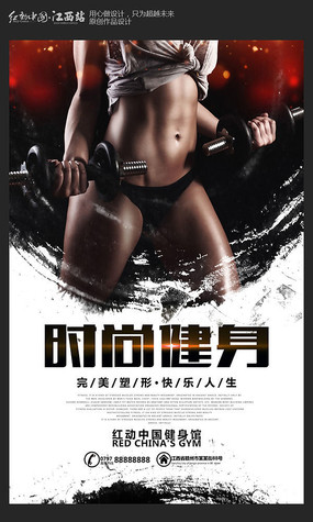 水墨时尚健身海报设计