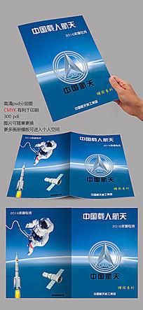 中国航天画册封面设计