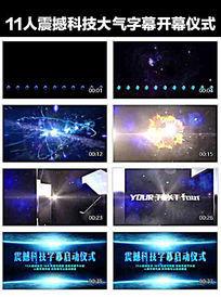 11人震撼科技大气字幕开幕仪式