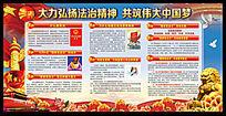 2016国家宪法日法制宣传日宣传栏