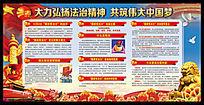 2016国家宪法日宣传展板