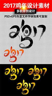 2017鸡年创意字体设计