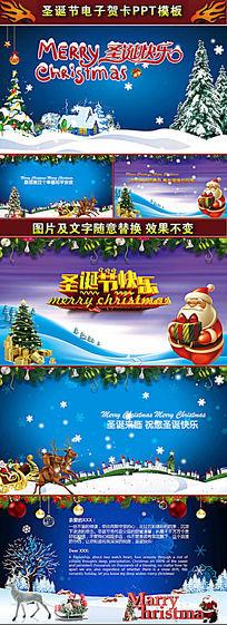 2017蓝色圣诞节贺卡PPT模板