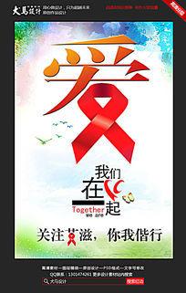 创意艾滋病海报
