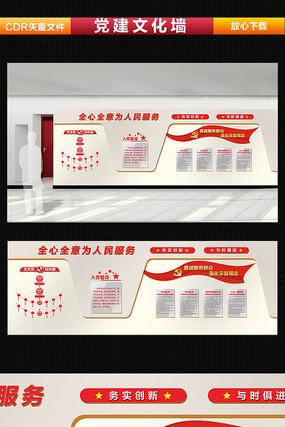 党建活动室墙面设计