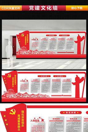 党建活动室设计