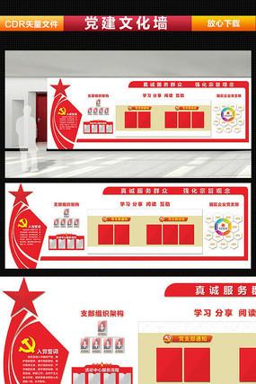 党政机关文化墙造型设计