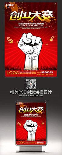 大气创业大赛宣传海报