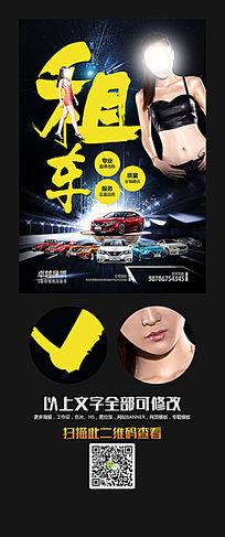 高清汽车租车海报设计