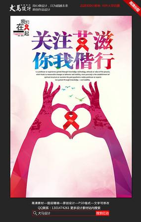 关注艾滋 你我偕行创意艾滋病宣传海报